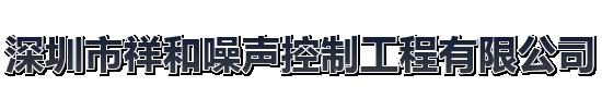 消声器-声屏障-冷却塔噪声治理-深圳祥和降噪工程公司